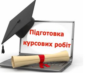 На допомогу студентам у підготовці курсових робіт з іноземної мови