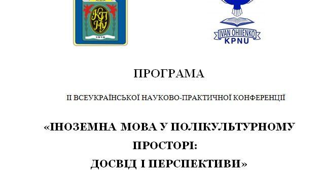 ІI Всеукраїнська науково-практична конференція  «Іноземна мова у полікультурному просторі:  досвід та перспективи»