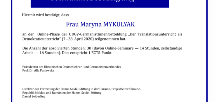 Онлайн-семінар «Урок перекладу як урок демократії»  від Асоціацією українських германістів вищої школи