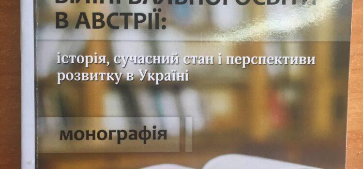 Нова друкована продукція кафедри!!!
