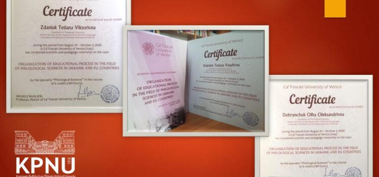 Закордонне стажування науково-педагогічного складу кафедри!
