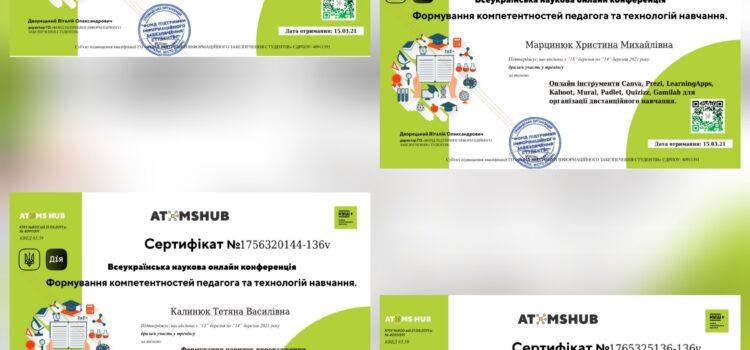 Участь у Всеукраїнській науковій конференції «Формування компетентностей педагога та технологій навчання»  та проходження тренінгів