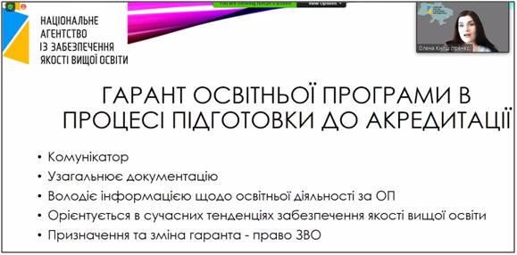 Участь у вебінарі від Національного агентства із забезпечення якості вищої освіти