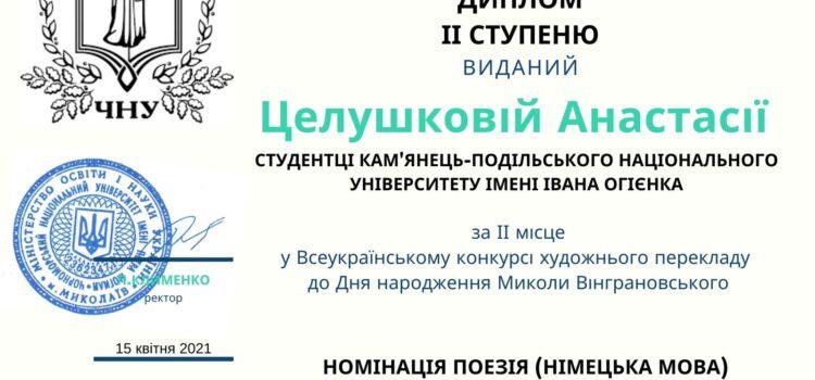 Студентка-германістка призерка Всеукраїнського конкурсу художнього перекладу до Дня народження Миколи Вінграновського
